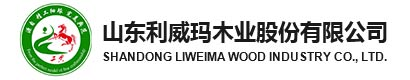 Shandong Liweima Wood Industry Co., Ltd.